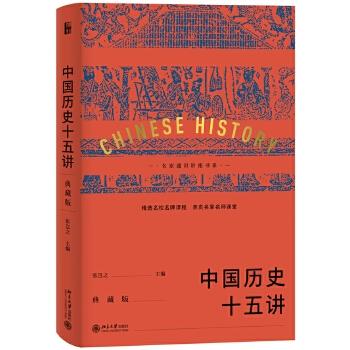 中国历史十五讲(典藏版)