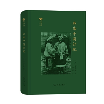 西南中国行纪