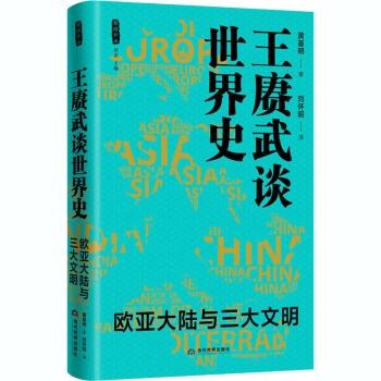 王赓武谈世界史:欧亚大陆与三大文明
