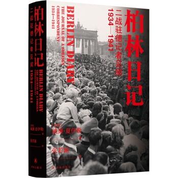 柏林日记:二战驻德记者见闻 1934—1941(全新插图修订版)