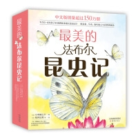 最美的法布尔昆虫记(爱心树童书)