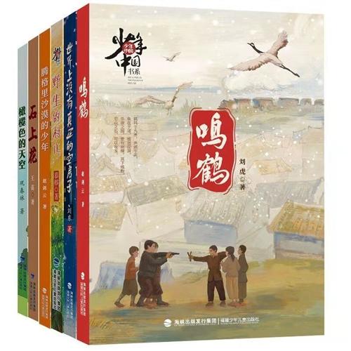 """""""少年中国""""书系(6册)"""