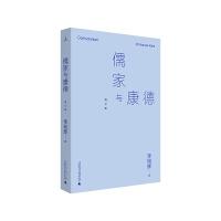 儒家与康德 增订版