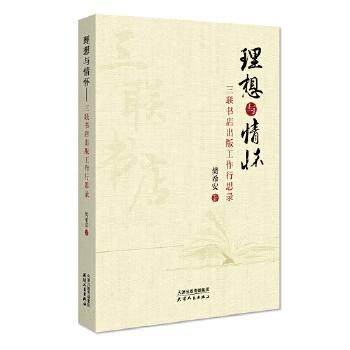 理想与情怀:三联书店出版工作行思录