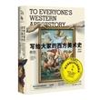 写给大家的西方美术史(15周年纪念版)