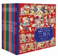 中国民族节日风俗故事画库(第二辑 套装全10册)