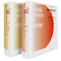 世界设计史(1卷、2卷)