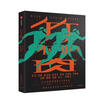 竹不如肉:西方古代艺术史上的权力和身体