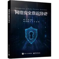 网络安全意识导论