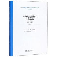 网络与高新技术法律前沿(第十三卷)