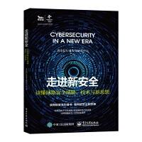 走进新安全:读懂网络安全威胁、技术与新思想