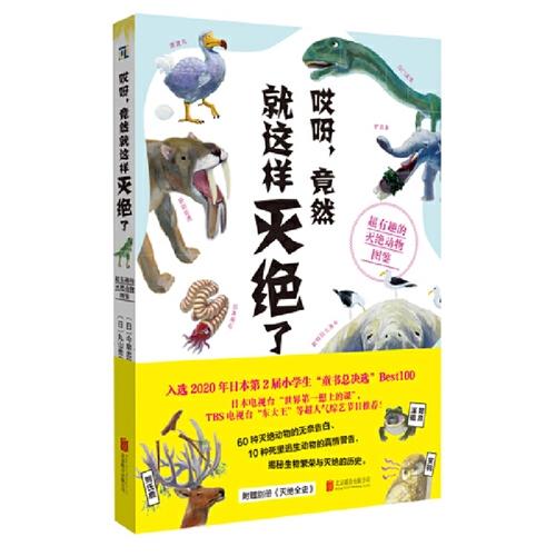 《哎呀,竟然就这样灭绝了:超有趣的灭绝动物图鉴》