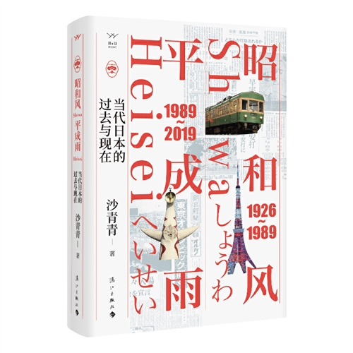 昭和风,平成雨:当代日本的过去与现在