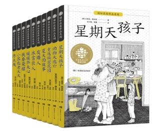 全球儿童文学典藏书系·国际获奖作品系列(共10册)