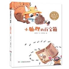 汤素兰图画书精装版  小狐狸的百宝箱