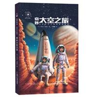 """""""我想知道•科学大发现""""系列——《奇妙太空之旅》"""