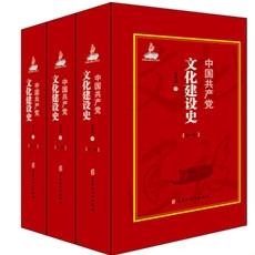 中国共产党文化建设史(套装全3册)