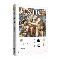 正义:跨学科的视野