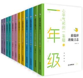 """""""薛瑞萍班级日志""""系列(共12册)"""
