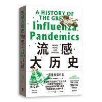 流感大历史:一部瘟疫启示录