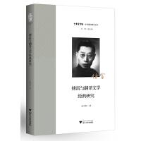 傅雷与翻译文学经典研究
