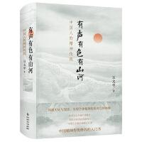 有声有色有山河:中国人的精神传统(精装)
