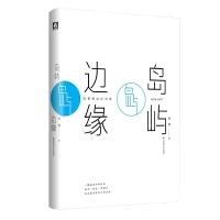 岛屿边缘:陈黎跨世纪诗选1974-2017