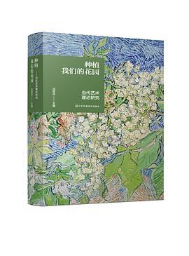 种植我们的花园:当代艺术理论研究