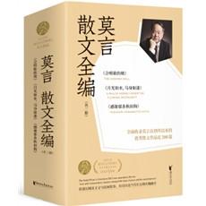 莫言散文全编(套装共3册)