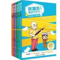 郑渊洁教你写作文全6册