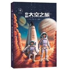 """""""我想知道·科学大发现""""系列——《奇妙太空之旅》"""