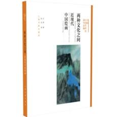 两种文化之间:近现代中国绘画