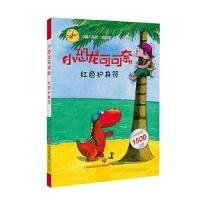 《小恐龙可可奈》第一辑--红色护身符