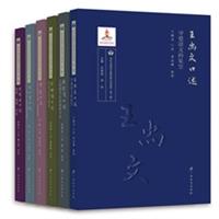 当代中国语文教育家口述实录(第一辑)