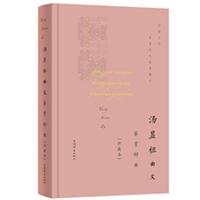 汤显祖曲文鉴赏辞典(珍藏本)
