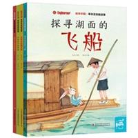 绘本中国. 革命圣地新故事