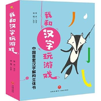 我和汉字玩游戏(全4册)(精装)