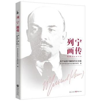 列宁画传(列宁诞辰150周年纪念版)