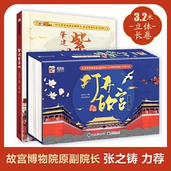 打开故宫+肈建紫禁城(2020年限定版)