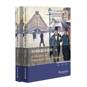 美国文学专史系列研究:美国短篇小说史