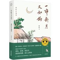 一弯新月又如钩:赵珩自选集