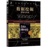 数据挖掘:原理与实践(进阶篇)