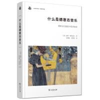 什么是德意志音乐——博希迈尔教授中国讲演录