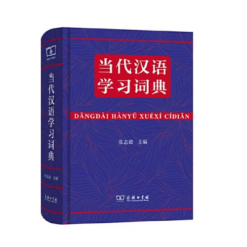 当代汉语学习词典