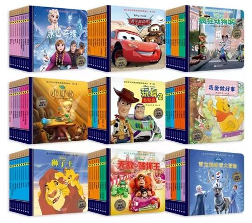 迪士尼全明星经典故事图画书(9辑)