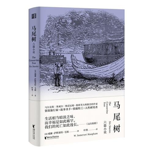 马尾树:六篇小说