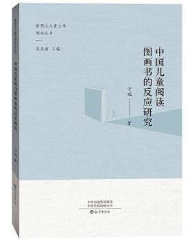 中国儿童阅读图画书的反应研究