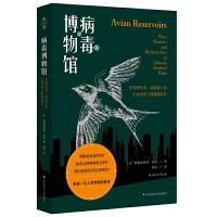 病毒博物馆:中国观鸟者、病毒猎人和生命边界上的健康哨兵