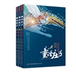童话庄子系列(全三册)