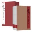 毛泽东诗词鉴赏辞典(线装本)